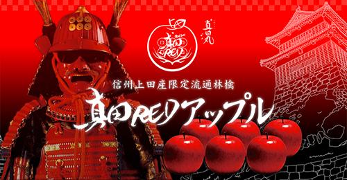 真田REDアップル