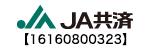 JA共済[16160800323]