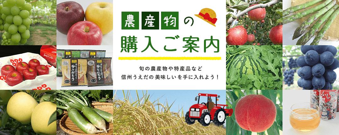 農産物の購入案内