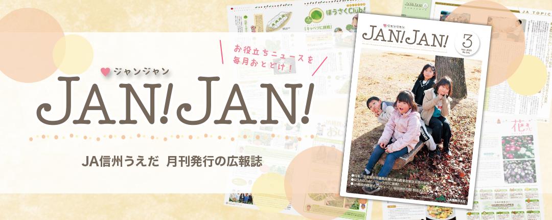 広報誌JANJAN