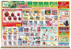グリーンファーム全店合同野菜苗祭り!!