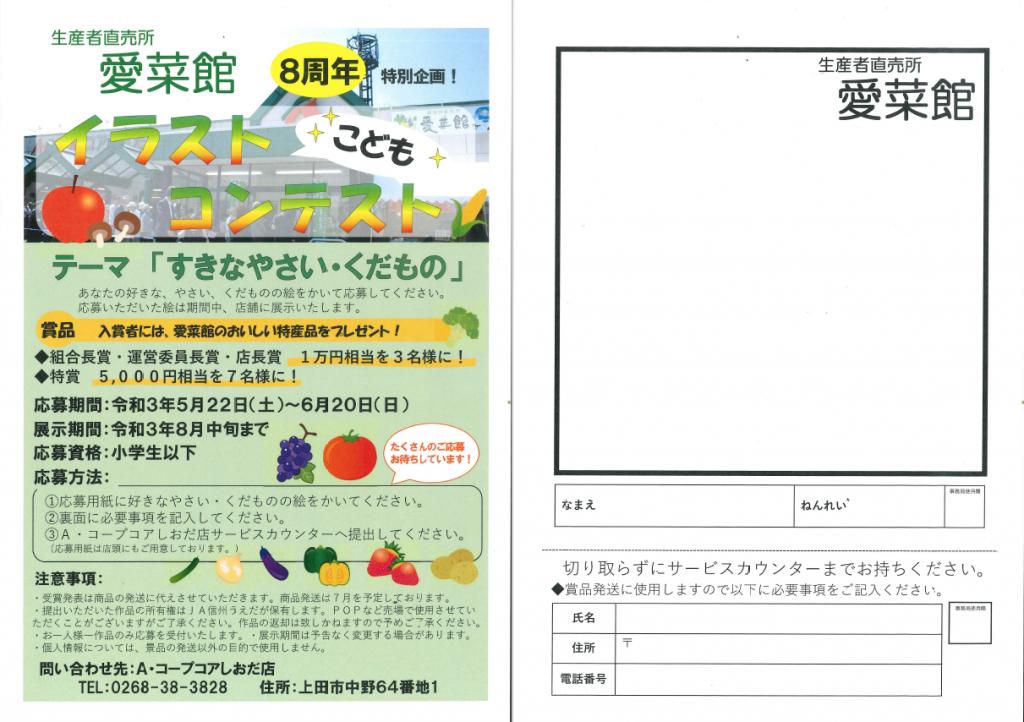 生産者直売所「愛菜館」開店8周年特別企画!イラストコンテストを実施中!